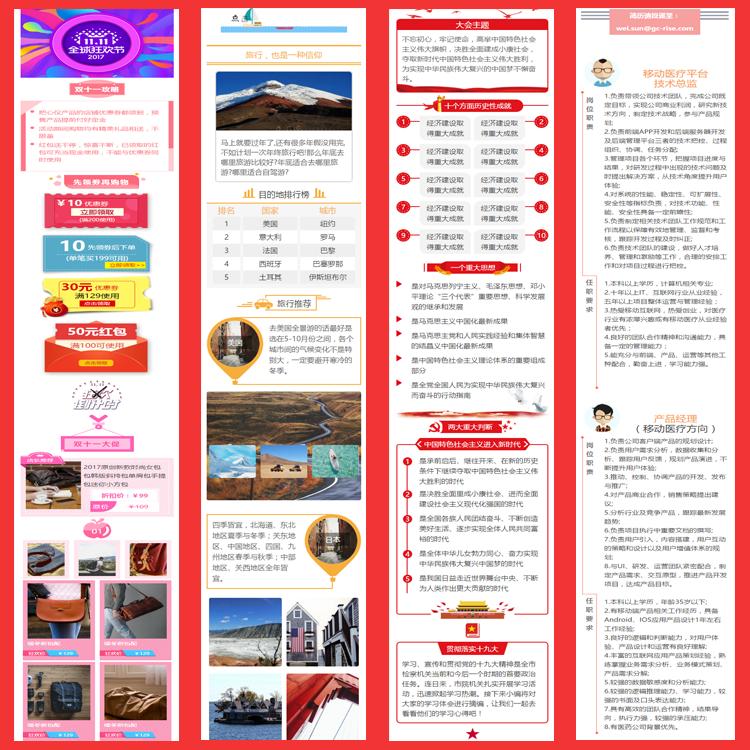 微信编辑器软件v5图文素材一键采集v6公众号文章